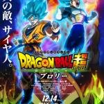 【感想&ネタバレ注意】映画 ドラゴンボール(DB)超 ブロリー